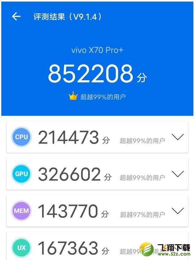 vivo X70 Pro+使用体验全面评测_52z.com