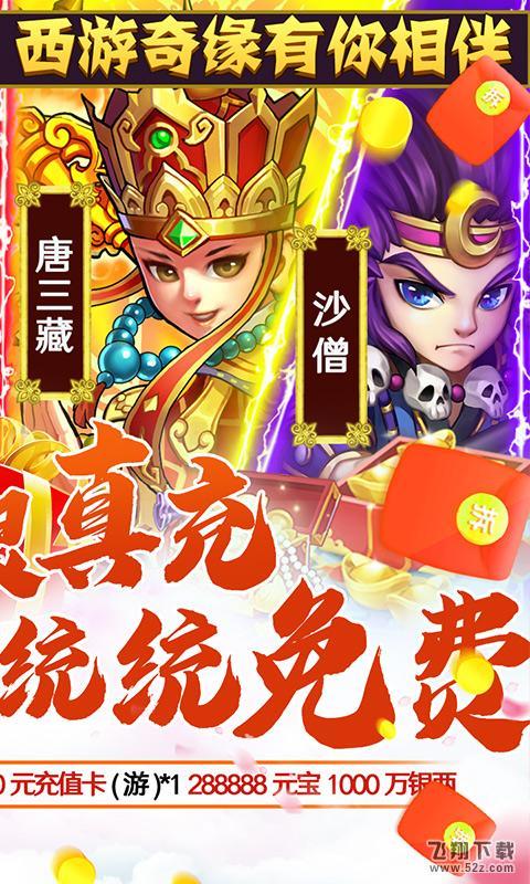 西游奇遇记(GM无限真充)苹果版_52z.com