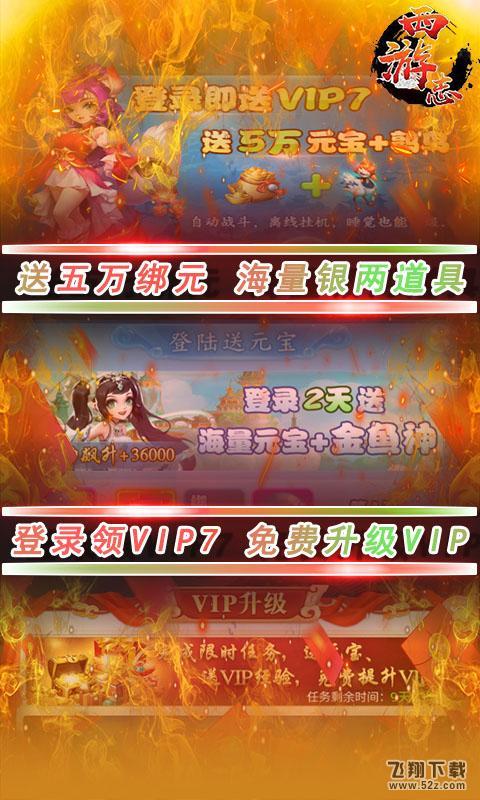 西游志(免费升VIP)苹果版_52z.com