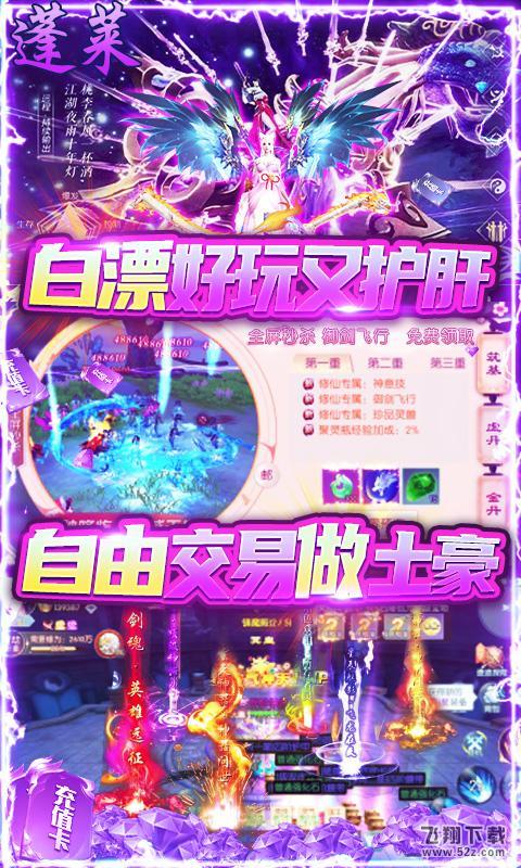仙境情缘-送万元真充苹果版_52z.com