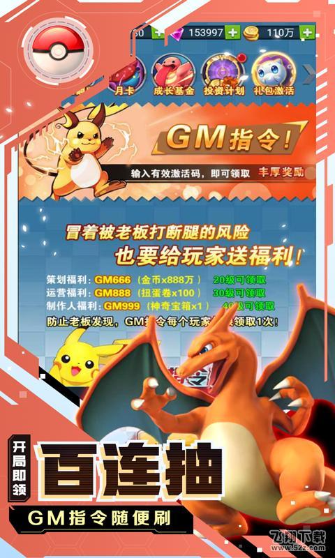 精灵Q传(送充无限GM抽)苹果版_52z.com