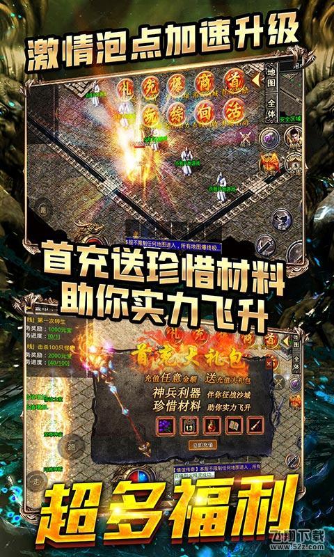 风爆远征(情谊火龙)苹果版_52z.com