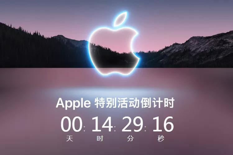 苹果9月15日新品发布会直播网址_52z.com