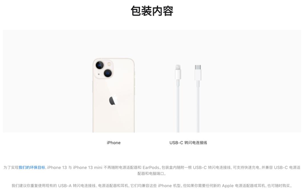苹果iPhone13mini使用体验全面评测_52z.com