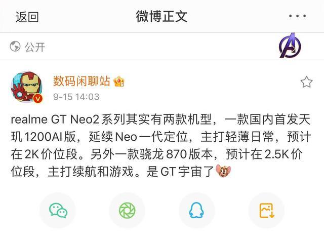 realme GT Neo2手机发布会直播地址_52z.com