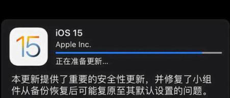 苹果iOS15正式版耗电情况分析_52z.com