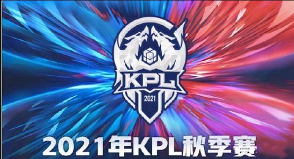 2021王者荣耀秋季赛具体开赛举行时间介绍