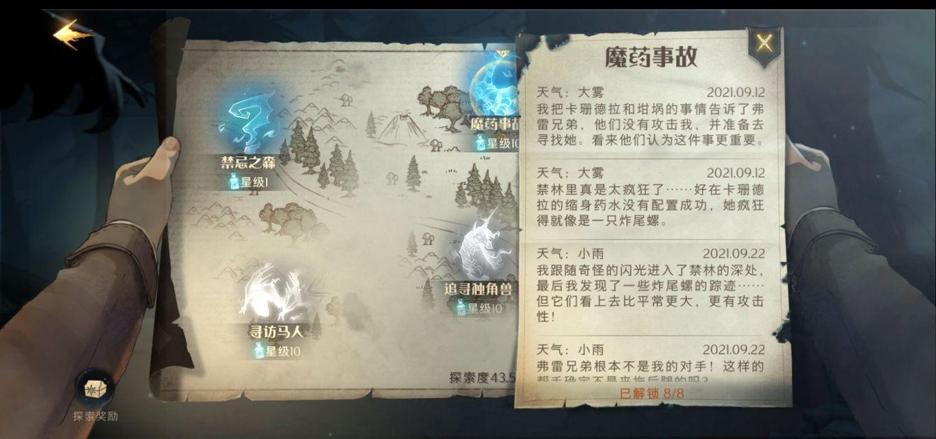 哈利波特魔法觉醒禁林手记收集攻略_52z.com