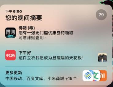 苹果iOS15通知摘要设置方法教程