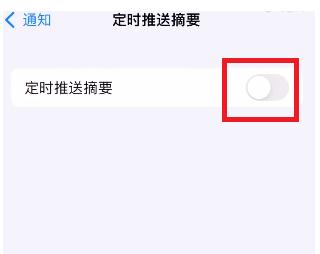 苹果iOS15通知摘要设置方法教程_52z.com