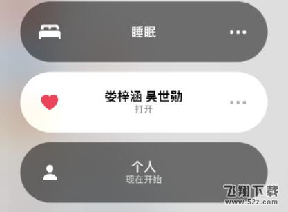 苹果iOS15恋爱模式设置方法教程