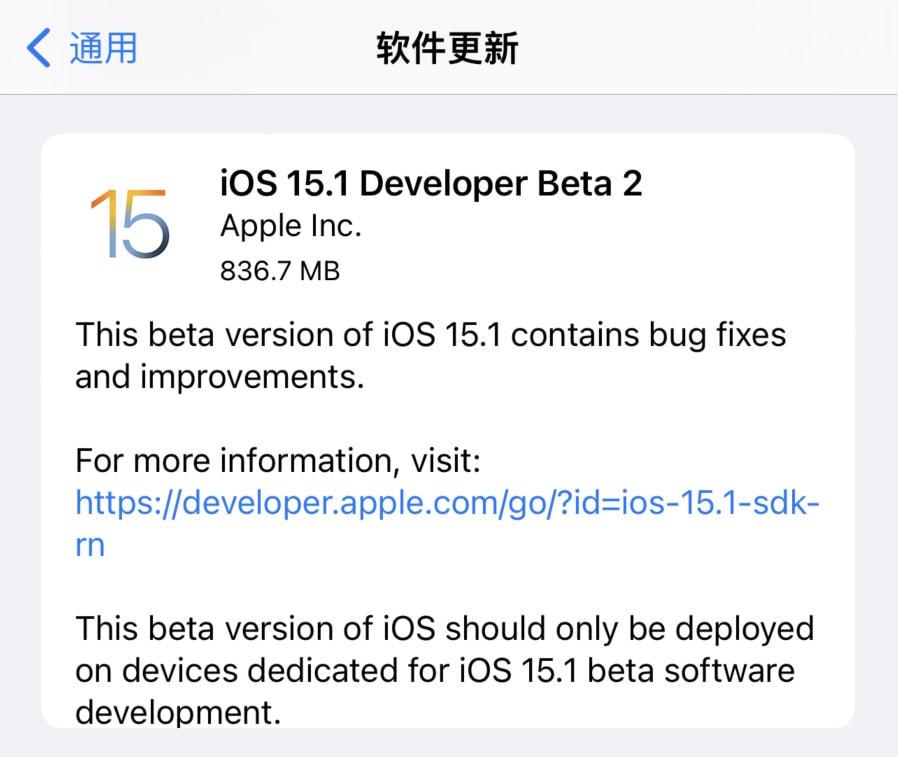 苹果iOS15.1 beta2更新使用方法教程