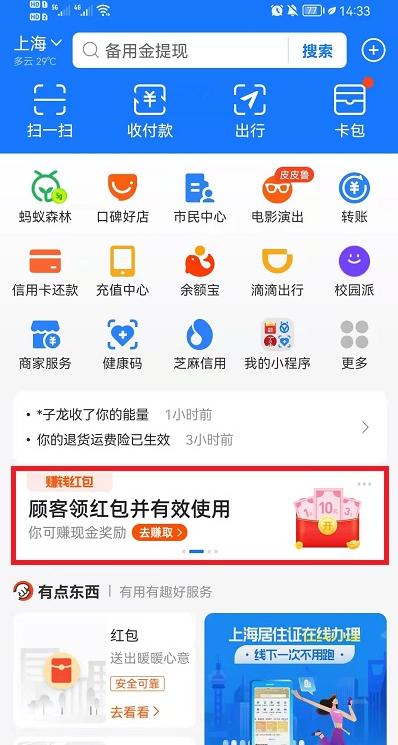 2021支付宝扫码领红包使用方法教程_52z.com