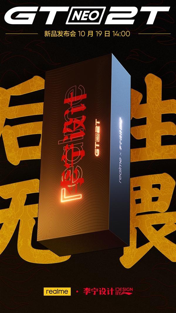realme10月19日新品发布会直播网址_52z.com