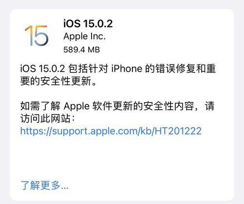 苹果iOS 15.0.2 正式版更新使用方法教程_52z.com