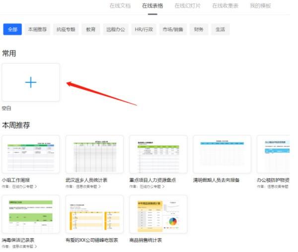 腾讯文档在线编辑使用方法教程_52z.com