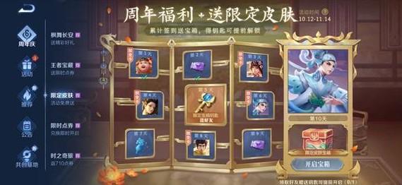 王者荣耀限定宝箱钥匙获得方法攻略_52z.com
