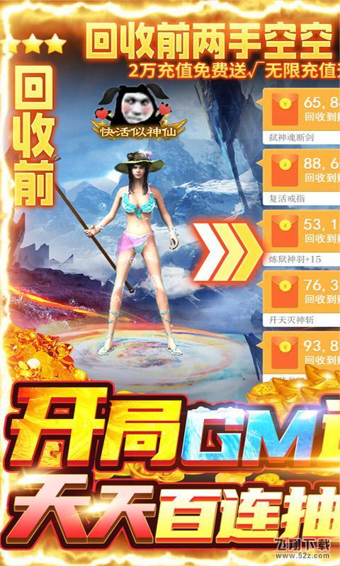 诸世王者(开局GM万充)苹果版_52z.com