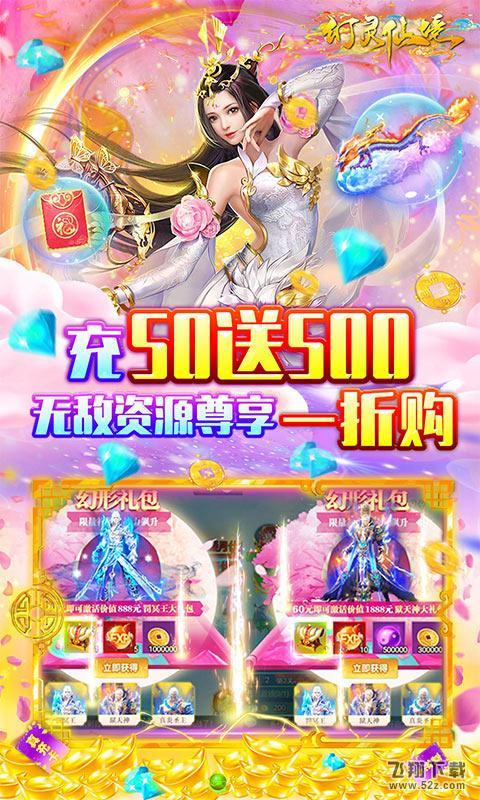 幻灵仙境(送10万真充)苹果版_52z.com