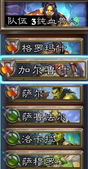 炉石传说佣兵战纪兽人队玩法攻略