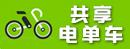 共享电单车