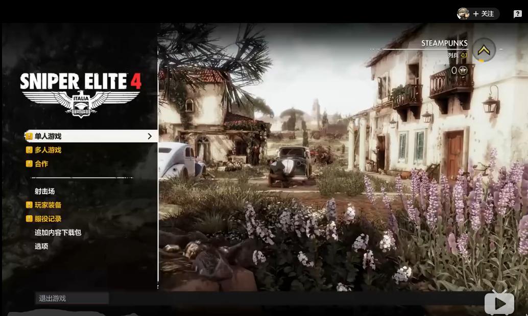 狙击精英4第一关圣瑟里尼岛视频通关攻略
