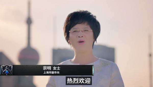 上海副市长宣布2020全球总决赛落户上海