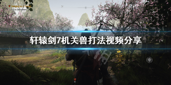 《轩辕剑7》黄河古道刷经验材料方法视频