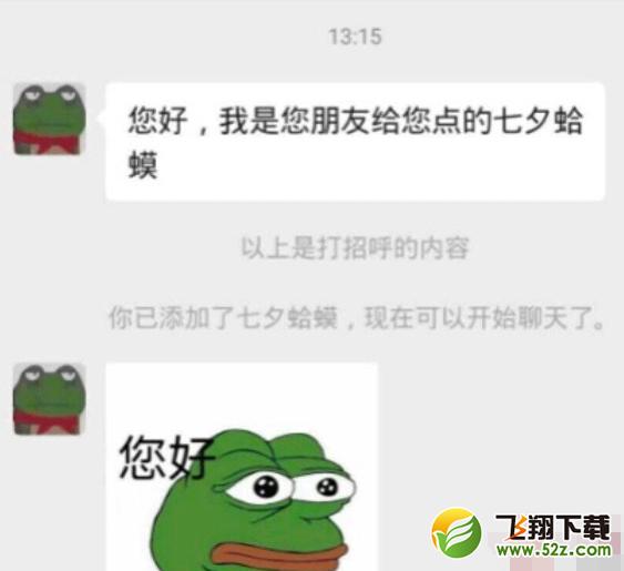 """七夕调戏好友给好友点""""七夕青蛙""""方法教程"""