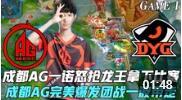 KPL2020秋季赛W6D3:广州TTG vs 成都AG超玩会