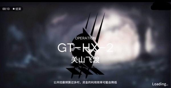 《明日方舟》GT-HX-2通关攻略