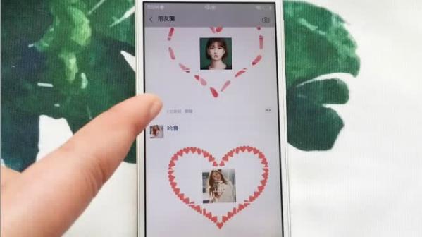 微信朋友圈心形图片设置方法教程