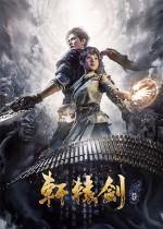 轩辕剑7国产新游PS4通关视频