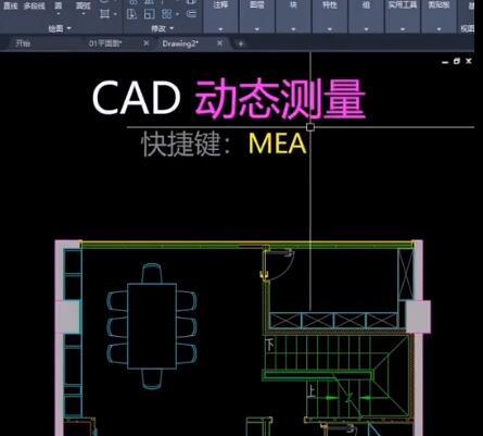 CAD动态测量!每天分享CAD技巧。 #CAD教程