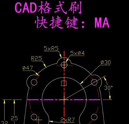 CAD格式刷MA使用教程