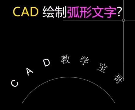 """教你用CAD绘制""""弧形文字视频教程"""