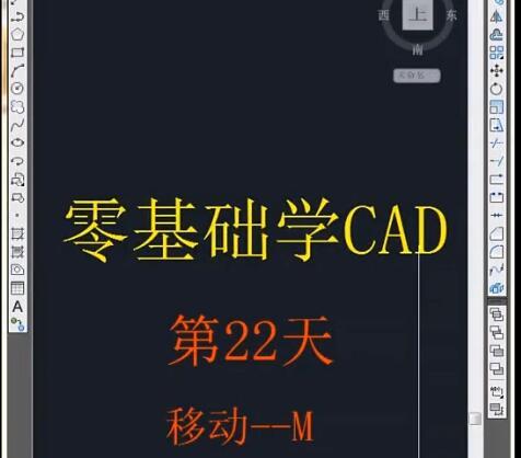 零基础学CAD--第22天移动M教学视频