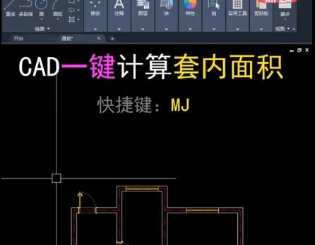 CAD快速算面积方法教程!很快捷方便