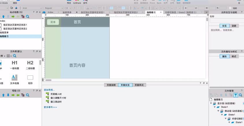 30分钟0基础学会原型图软件axure视频