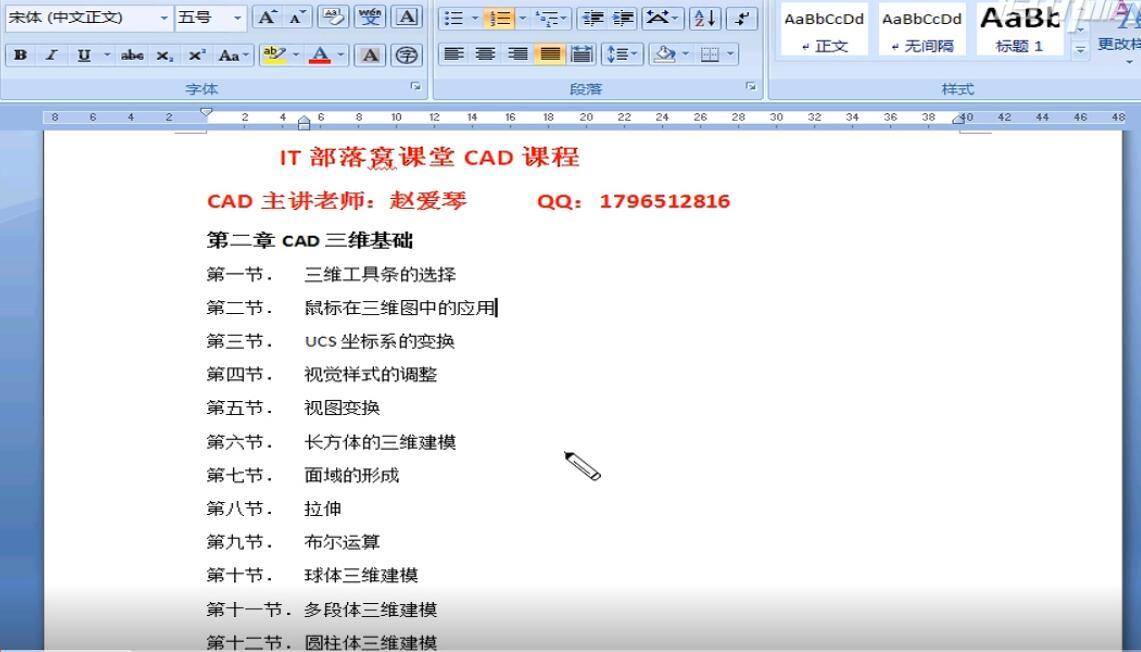 CAD教程三维基础19.第六节长方体的三维建模AutoCAD教程视频