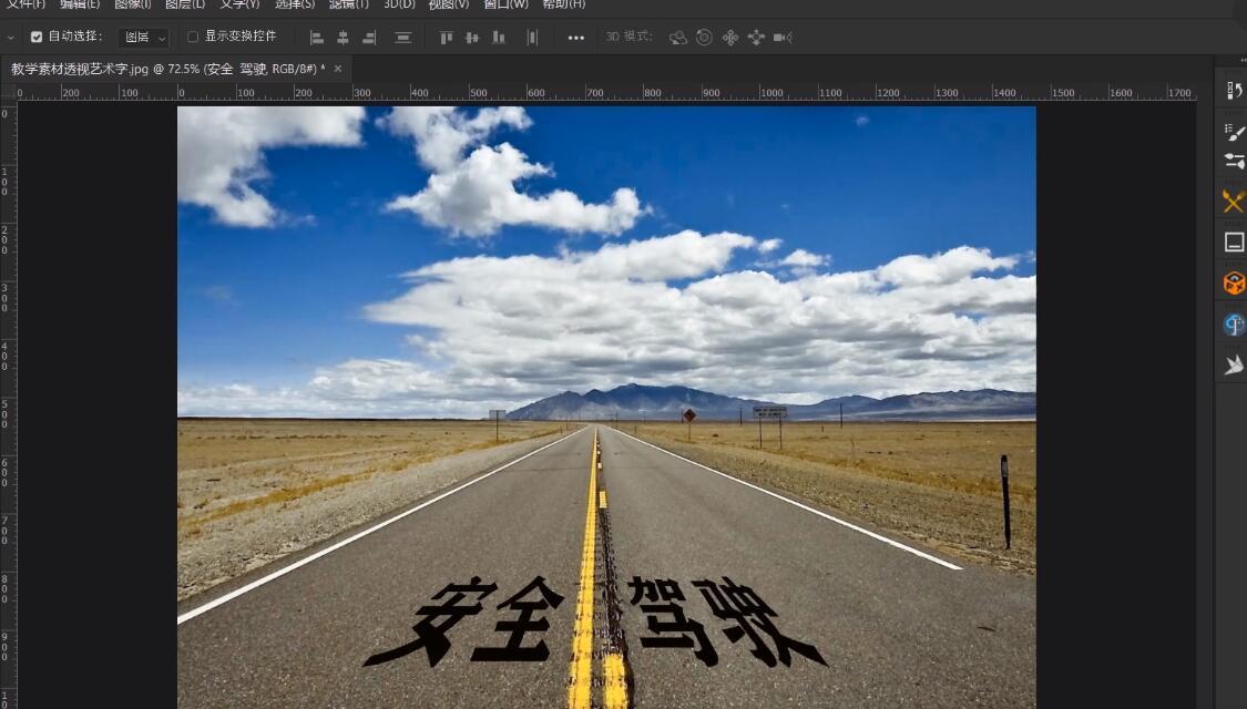 PS教学视频:公路透视艺术字体制作干货教程!场景添加你想要的文字