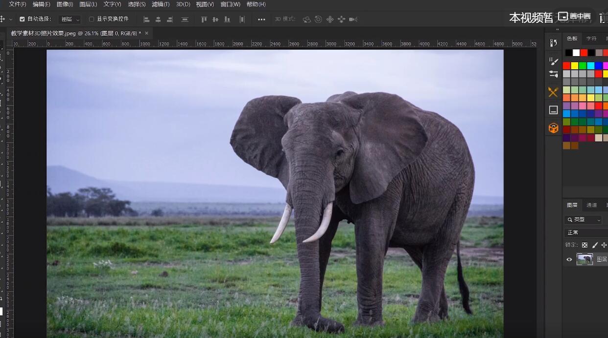 PS教学视频:普通照片转3D效果 让照片更具视觉冲击力!