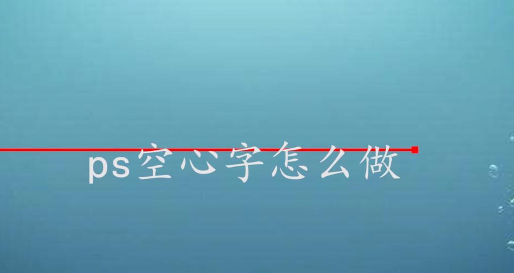 PS教学:空心字制作方法视频