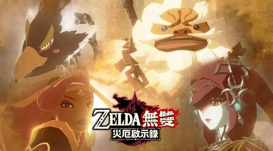 任天堂×光荣特库摩《塞尔达无双:灾厄启示录》首支宣传片视频