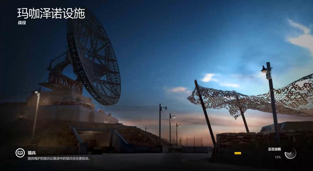 狙击精英4第六关玛咖泽诺设施视频通关攻略