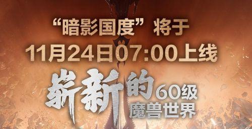 《魔兽世界》9.0暗影国度宣传片视频