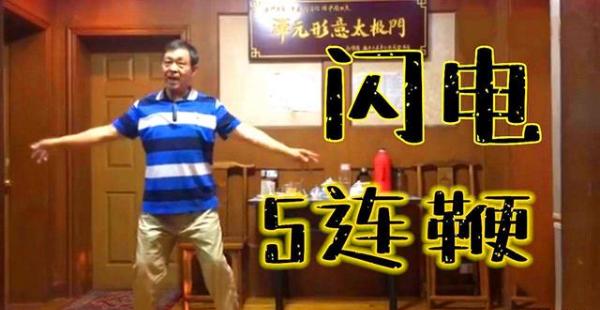 """""""马保国闪电五连鞭""""真人示范教学视频"""