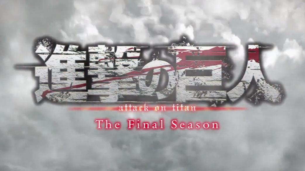 《进击的巨人》最终季OP主题曲-我的战争
