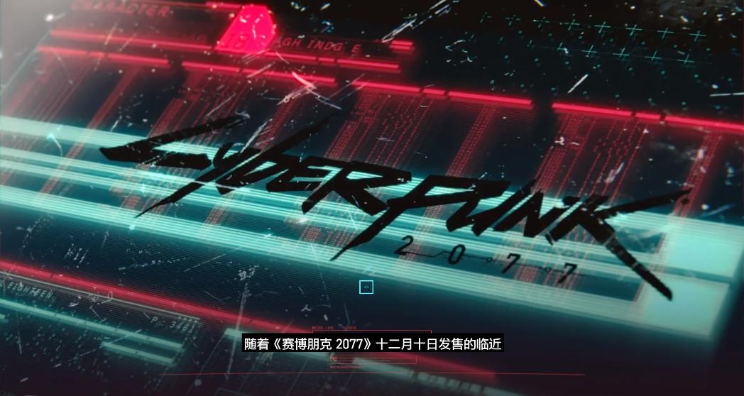 《赛博朋克2077》PlayStation 实机演示画面视频
