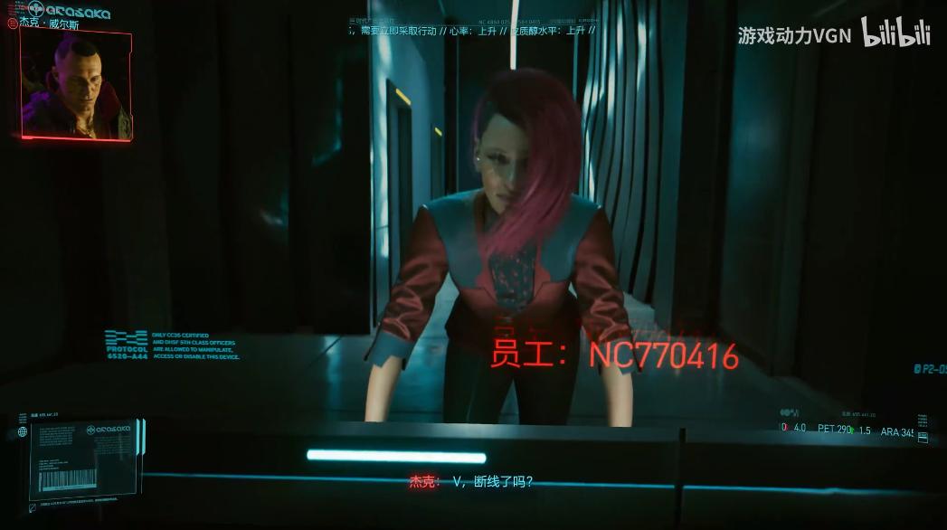 《赛博朋克2077》公司员工开局玩法教学视频